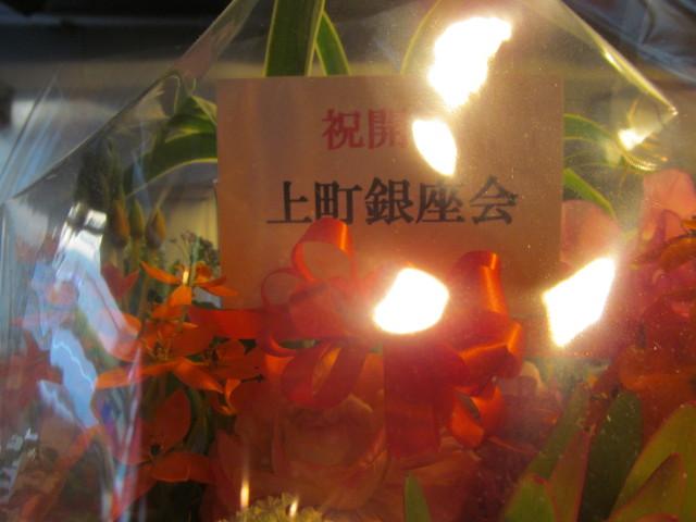 タイガー軒世田谷上町店19日目に上町銀座会からの祝開店花