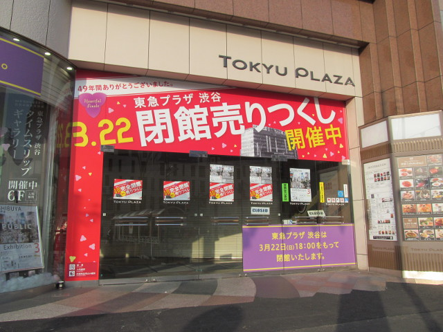 東急プラザ渋谷閉館日朝の右側の正面入口