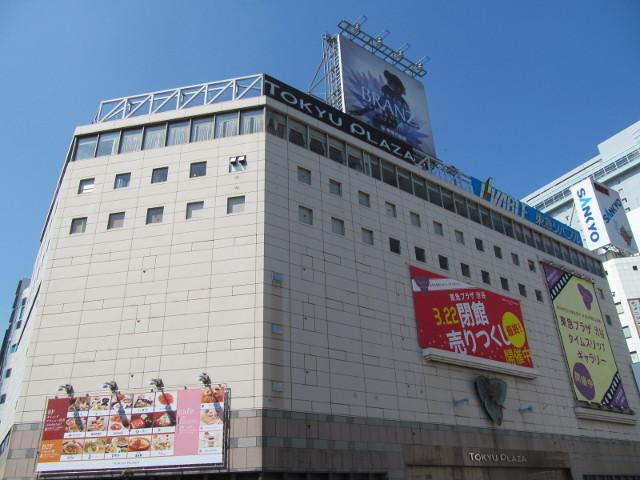 東急プラザ渋谷20150317外観4