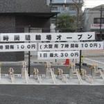 世田谷駅南駐輪場4月1日オープンサムネイル