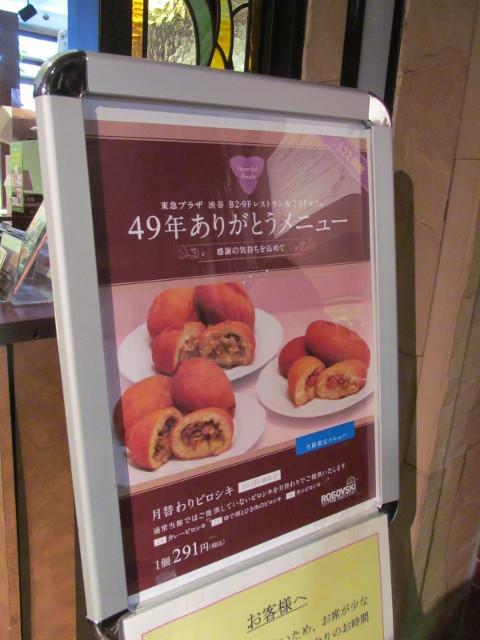 渋谷ロゴスキー49年ありがとうメニューの案内