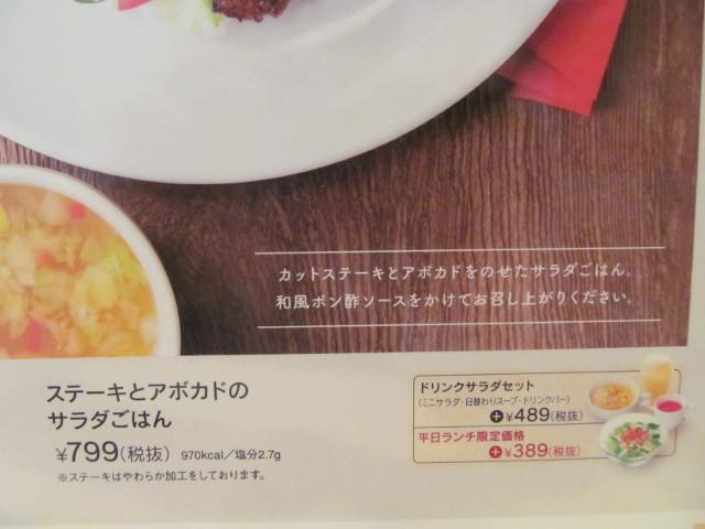 ガストステーキとアボカドのサラダごはんのメニューの説明