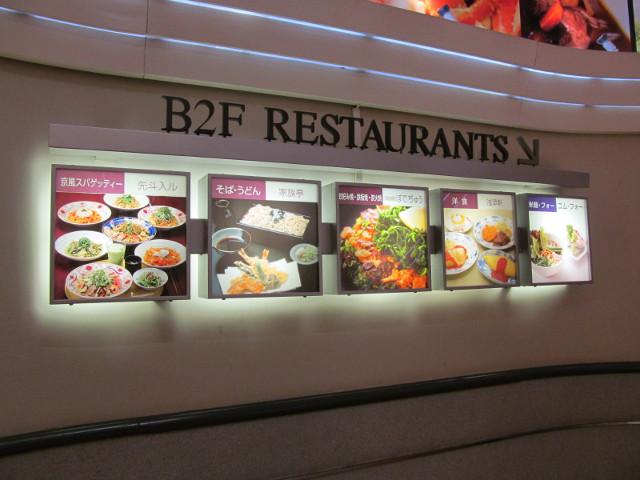 東急プラザ渋谷地下2階レストラン街への看板