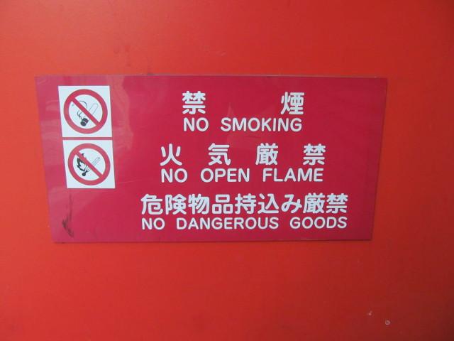 丸鮮渋谷市場入口にある消防サイン標識