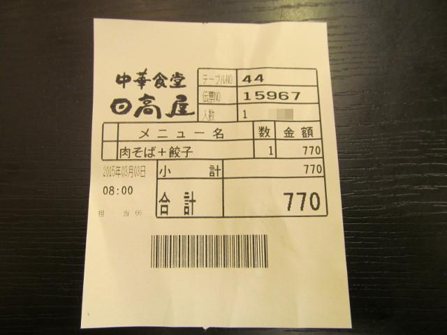 日高屋肉そば餃子セットの伝票