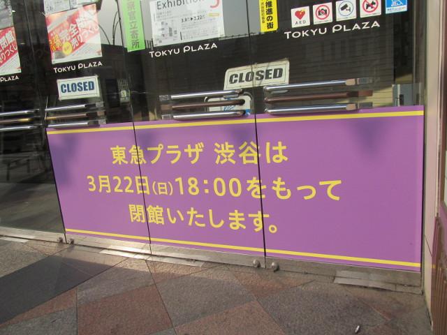 東急プラザ渋谷閉館日朝の扉の閉館告知