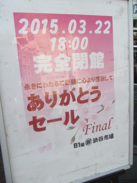 東急プラザ渋谷20150317渋谷市場ありがとうセールポスター