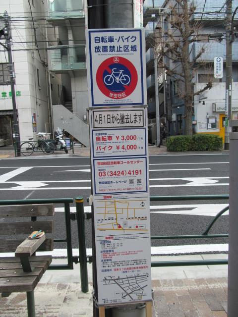 自転車バイク撤去予告看板