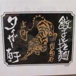 タイガー軒世田谷上町店3代目夜メニューサムネイル