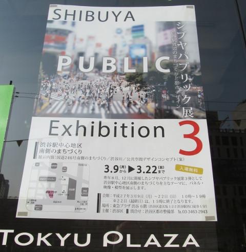 東急プラザ渋谷閉館日朝シブヤパブリック展のポスター