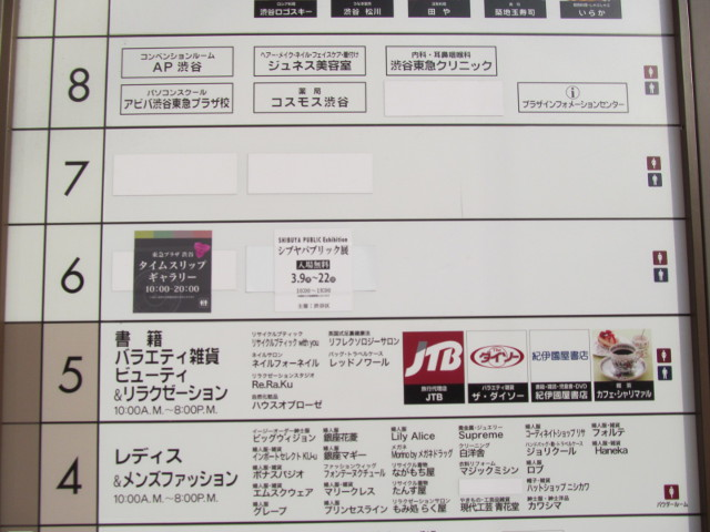 東急プラザ渋谷閉館日朝正面のフロアINFORMATIONアップ2