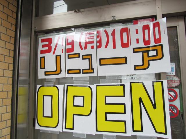 三軒茶屋世田谷通りのキッチンオリジン3月9日朝10時オープン