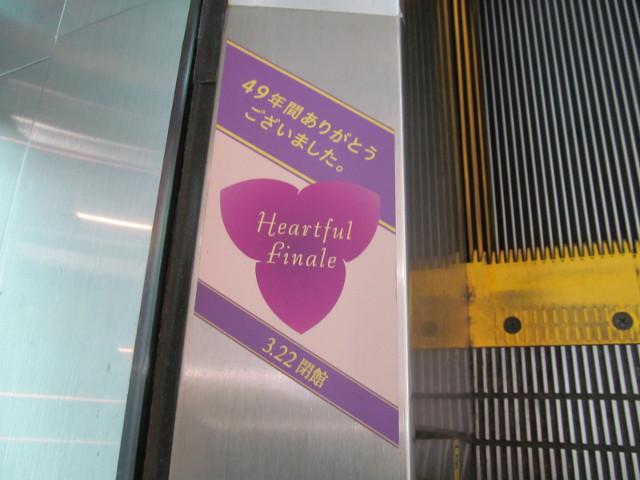 東急プラザ渋谷エスカレーターの49年感謝アップ
