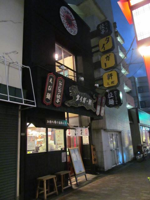 タイガー軒世田谷上町店11日目