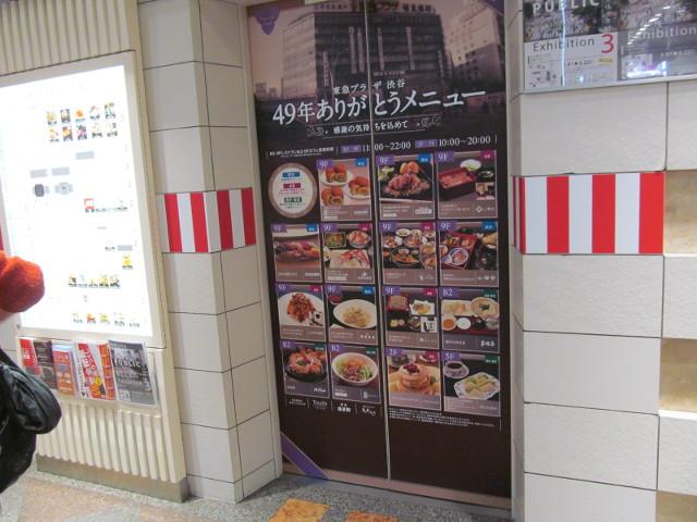 東急プラザ渋谷エレベーター1F左側の扉