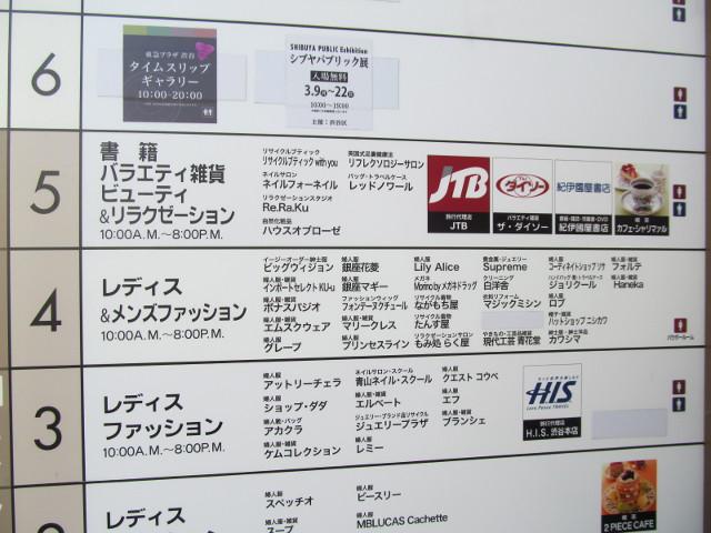 東急プラザ渋谷20150317各階INFO2