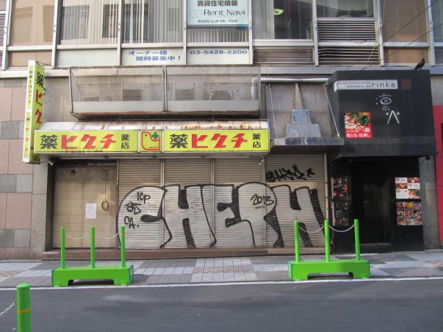 移転した薬ヒグチ渋谷南口店