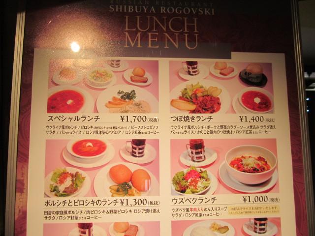 渋谷ロゴスキーランチメニューアップ1