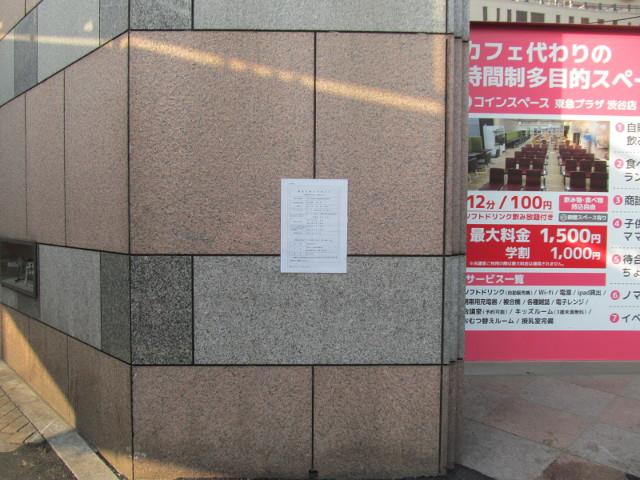 東急プラザ渋谷閉館日朝コインスペースの横にも解体工事のお知らせ