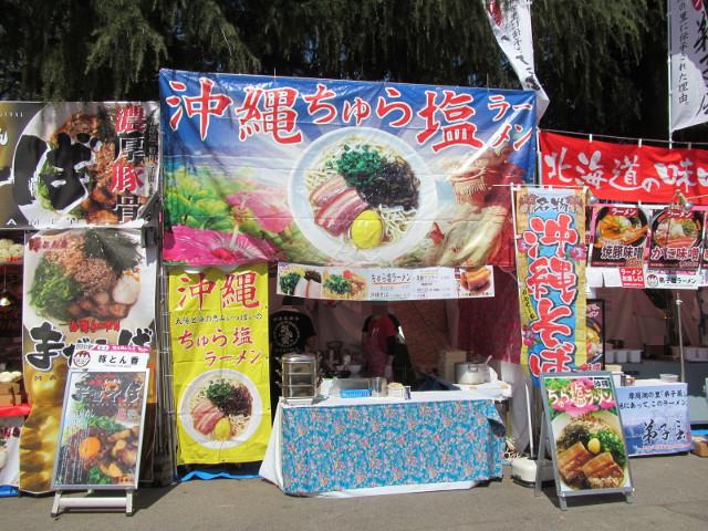 沖縄ちゅら塩ラーメン