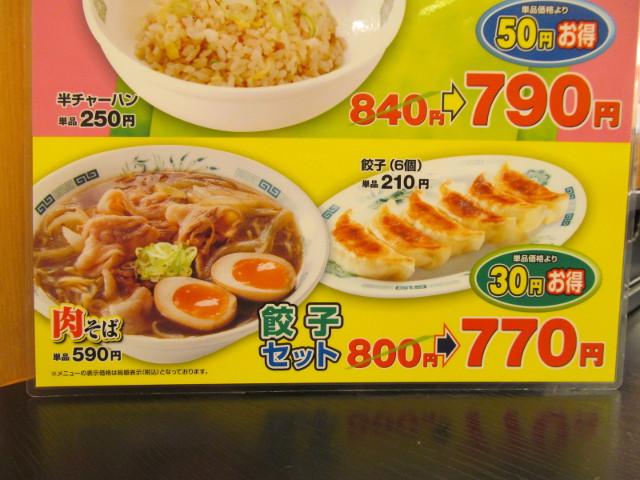 日高屋肉そばメニューの餃子セット