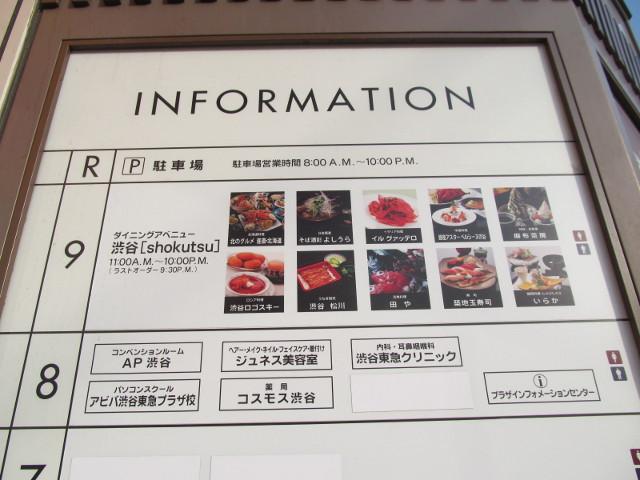 東急プラザ渋谷閉館日朝正面のフロアINFORMATIONアップ1