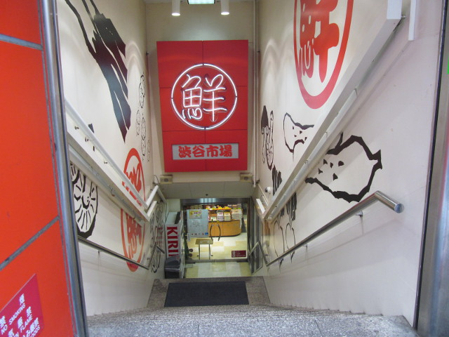 東急プラザ渋谷新鮮渋谷市場への階段