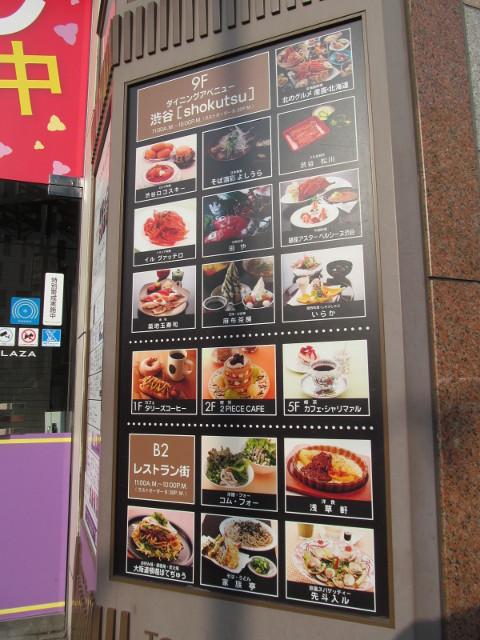 東急プラザ渋谷閉館日朝の正面入口横の飲食店一覧