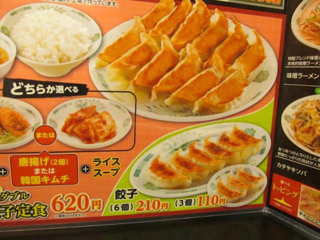 日高屋餃子単品メニュー