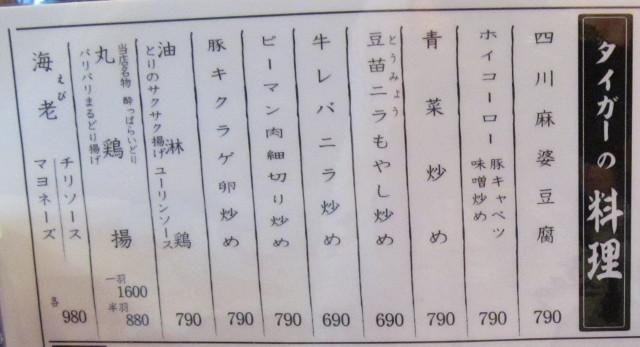 タイガー軒世田谷上町店3代目料理メニュー