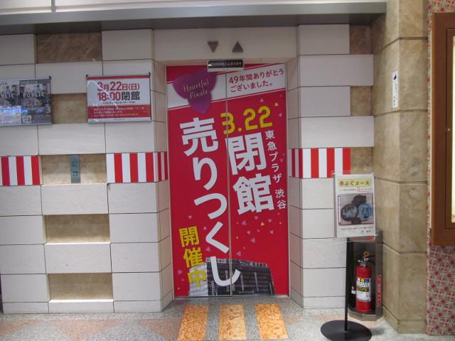 東急プラザ渋谷エレベーター1F右側の扉
