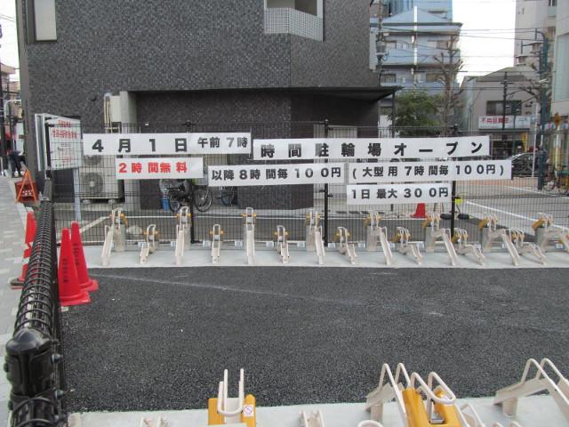 世田谷駅南駐輪場4月1日オープンの貼紙