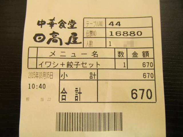 日高屋イワシフライ餃子セットの伝票