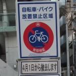 世田谷駅周辺自転車バイク4月1日から撤去サムネイル