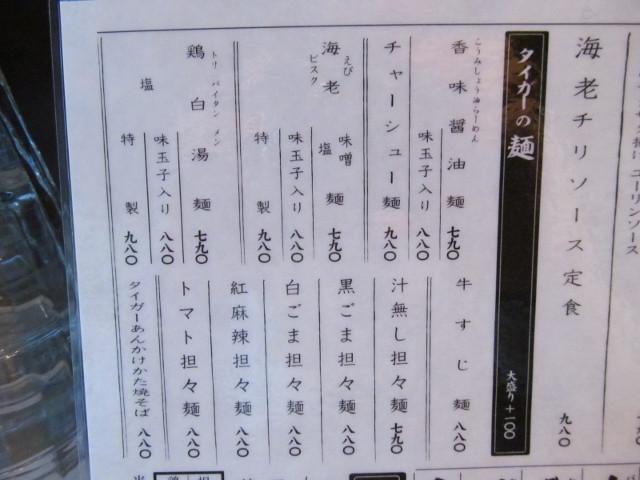 タイガー軒世田谷上町店3代目ランチメニューの麺