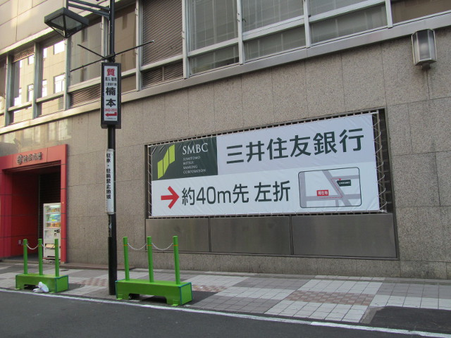 渋谷中央通り側の三井住友銀行案内看板