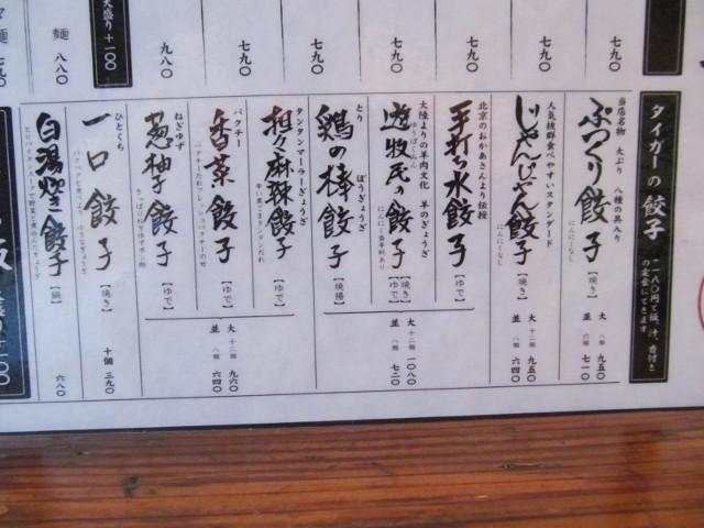 タイガー軒世田谷上町店3代目ランチメニューの餃子