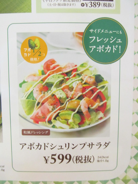 ガストアボカドフレッシュサラダ