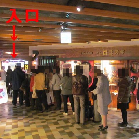 渋谷ロゴスキー長蛇の列サムネイル