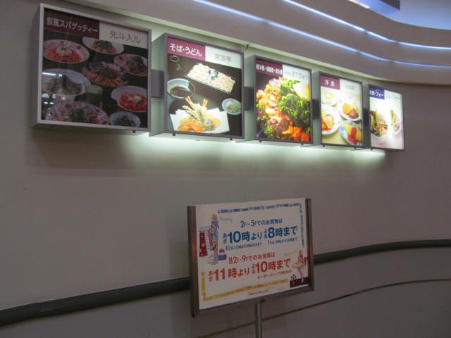 東急プラザ渋谷B1FとB2Fの間の看板アップ