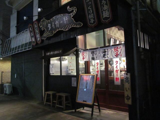 タイガー軒世田谷上町店11日目電気が消えています