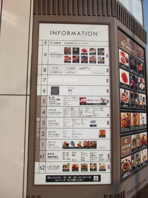 東急プラザ渋谷閉館日朝正面のフロアINFORMATION