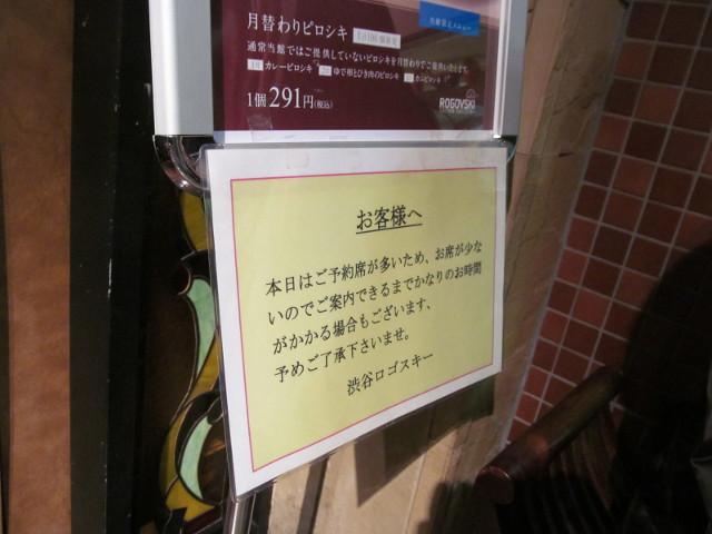 渋谷ロゴスキー時間がかかりますの案内