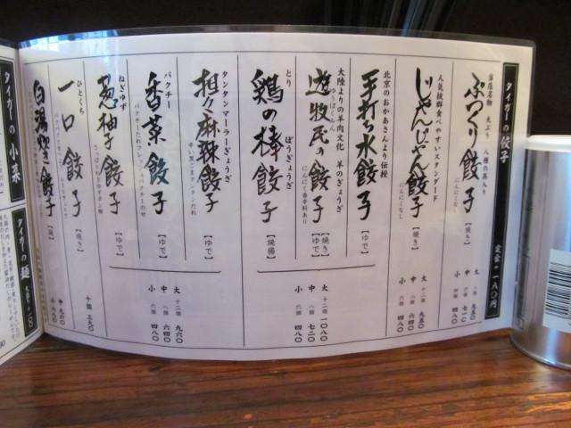 タイガー軒世田谷上町店3代目夜メニュー表2