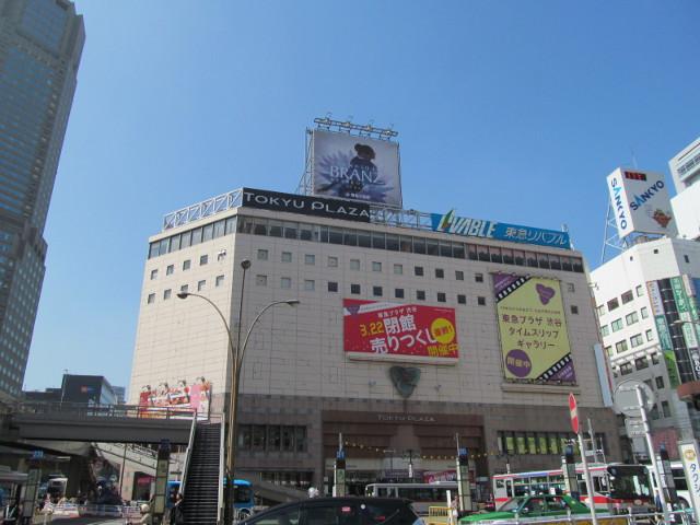 東急プラザ渋谷20150317外観2