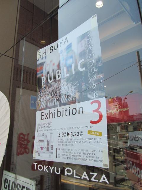 東急プラザ渋谷20150317シブヤパブリック展ポスター