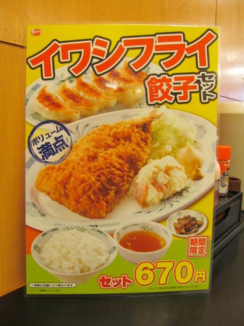 日高屋イワシフライ餃子セットのメニュー