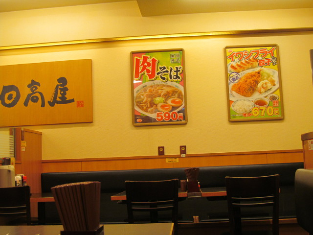 日高屋店内の壁に肉そばのポスター