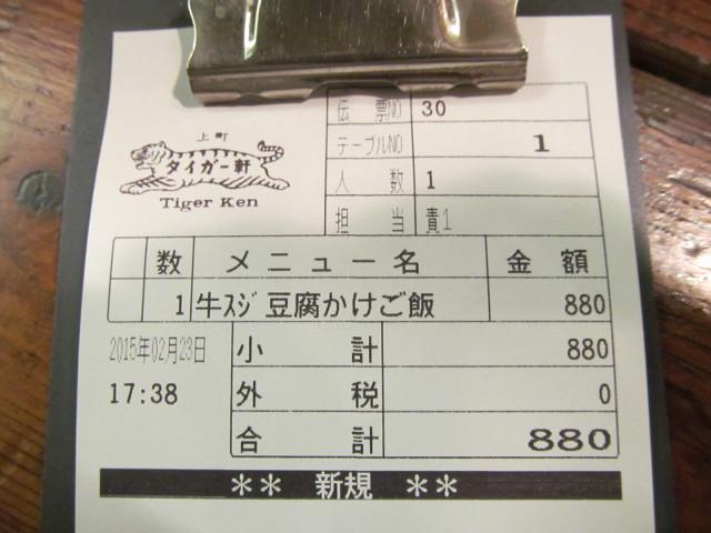タイガー軒牛すじ豆腐かけごはんの伝票