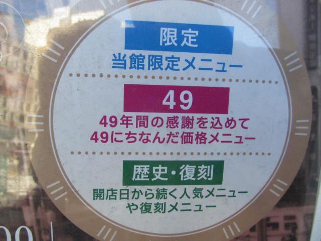 東急プラザ渋谷20150311_49年メニューマークの説明
